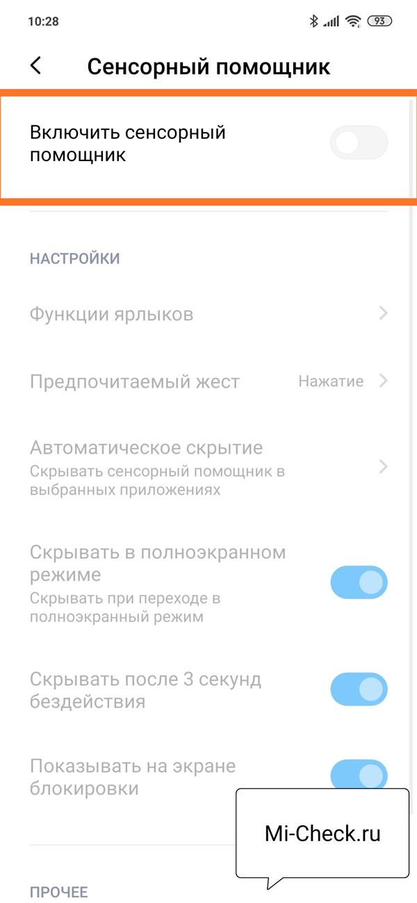 Отключение сенсорного помощника на Xiaomi