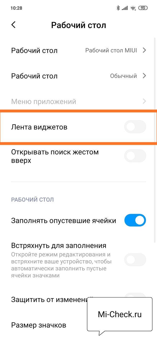 Отключение ленты виджетов на Xiaomi