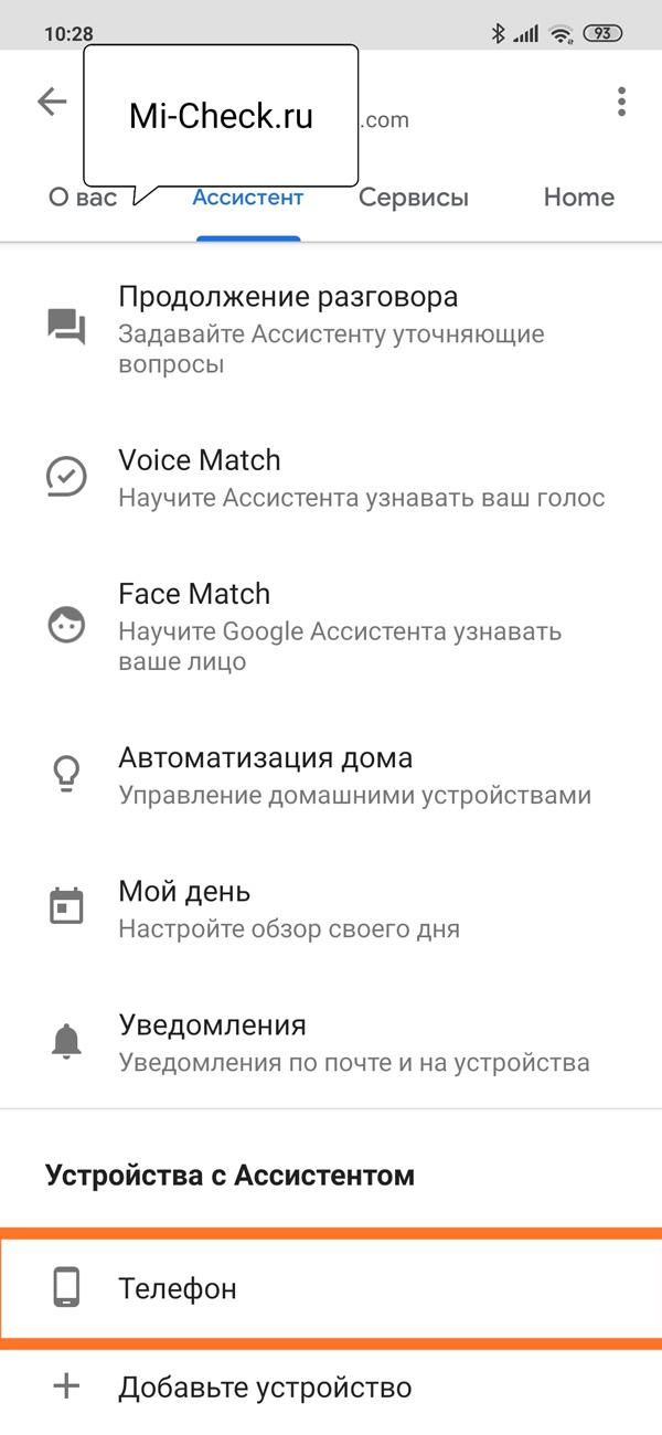 Выбор меню Устройства с ассистентом на Xiaomi