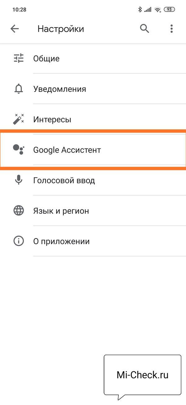 Выбор меню Google Ассистент на Xiaomi