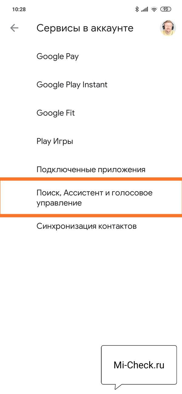 Поиск, ассистент и голосовое управление в Google на Xiaomi