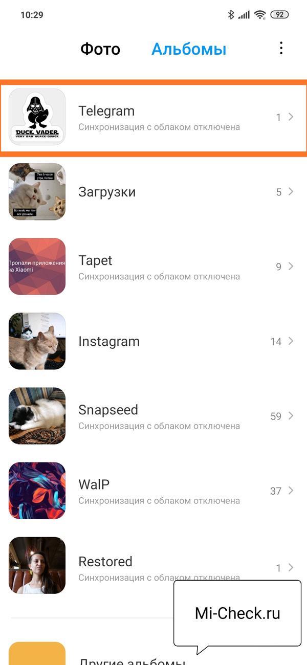 Выбор альбома для скрытия на Xiaomi