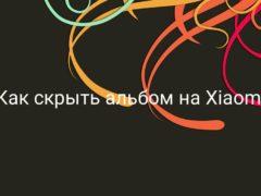 Как скрыть альбом на Xiaomi (Redmi) с фотографиями