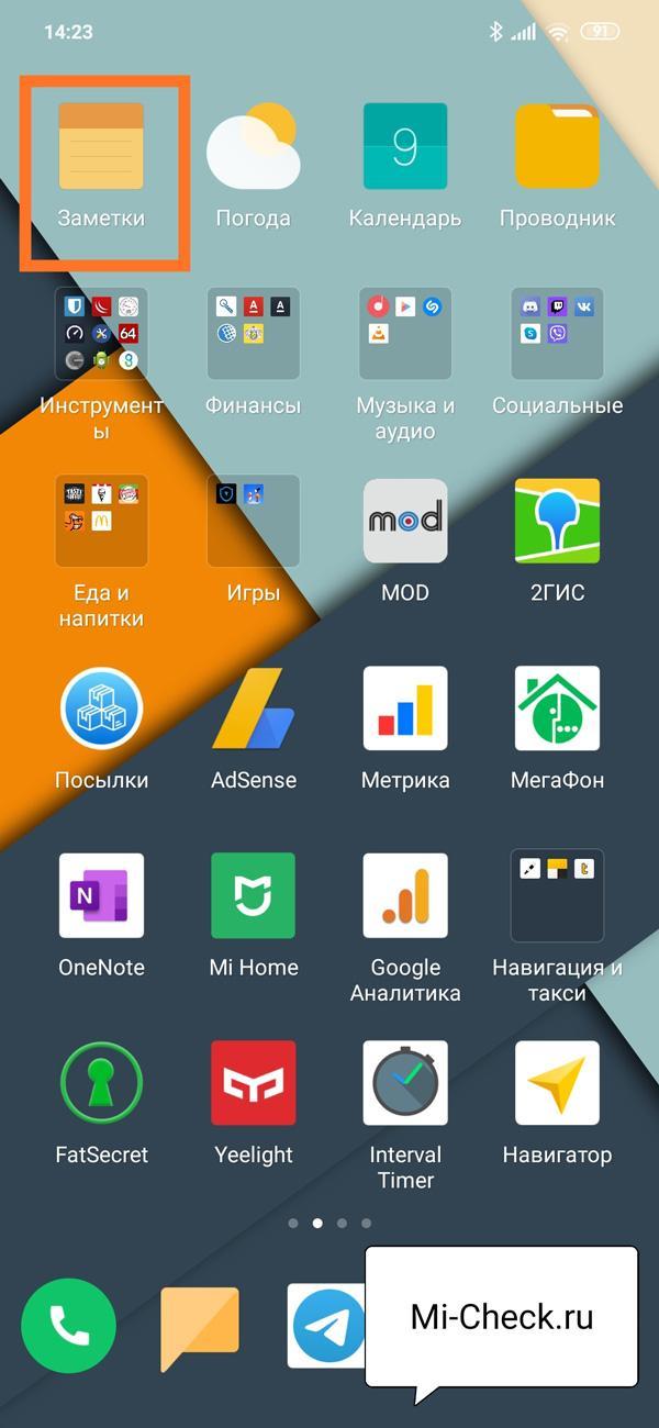 Запуск приложения Заметки на Xiaomi