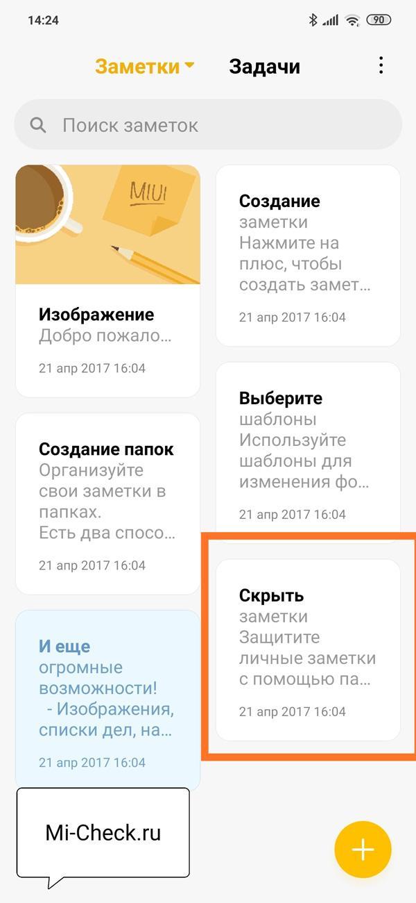Выбор заметки для того, чтобы её скрыть на Xiaomi
