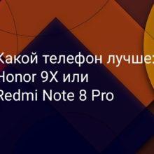Что выбрать: Honor 9X или Xiaomi Redmi 8 Pro, какой телефон лучше?