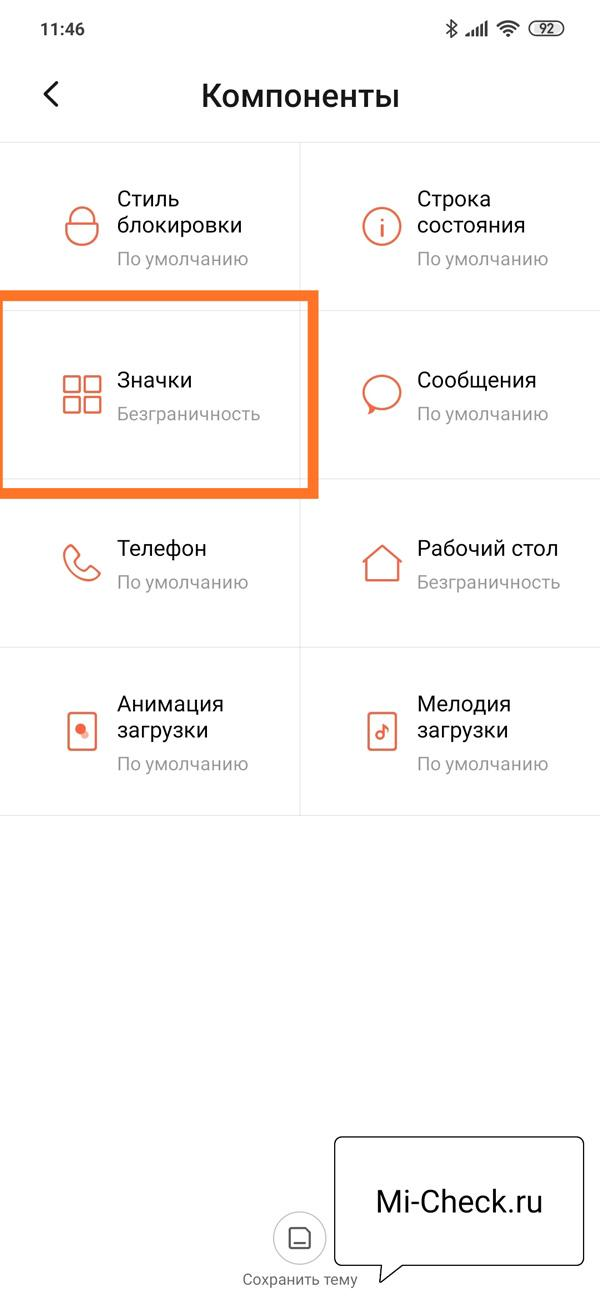 Выбор элемента Значки для установки на существующую тему на Xiaomi