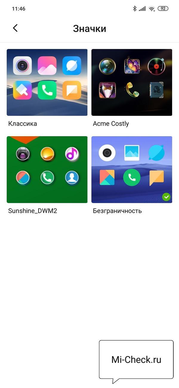 Выбор темы для изменения иконок на Xiaomi