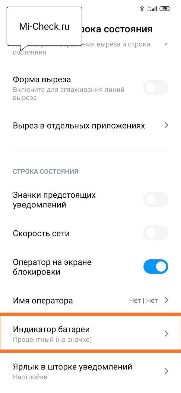Выбор стиля отображения индикатора батареи на Xiaomi