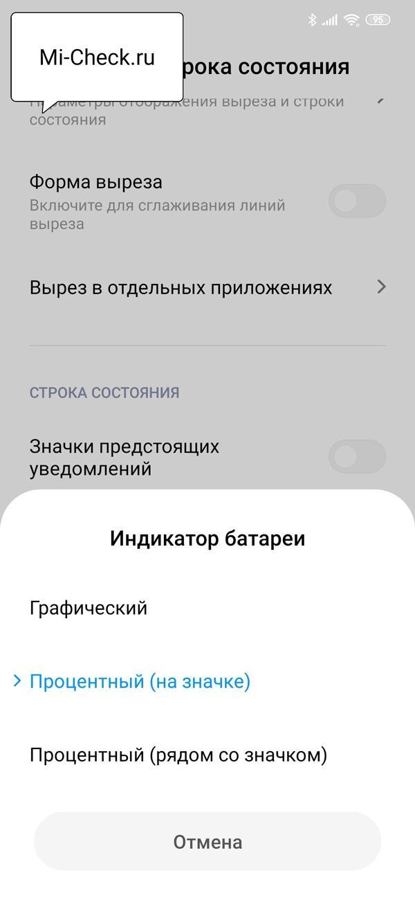 3 стиля отображения индикатора зарядки на Xiaomi