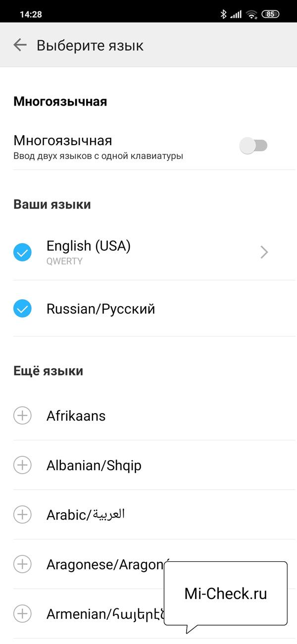 Выбор языка для изменение раскладки в Facemoji на Xiaomi