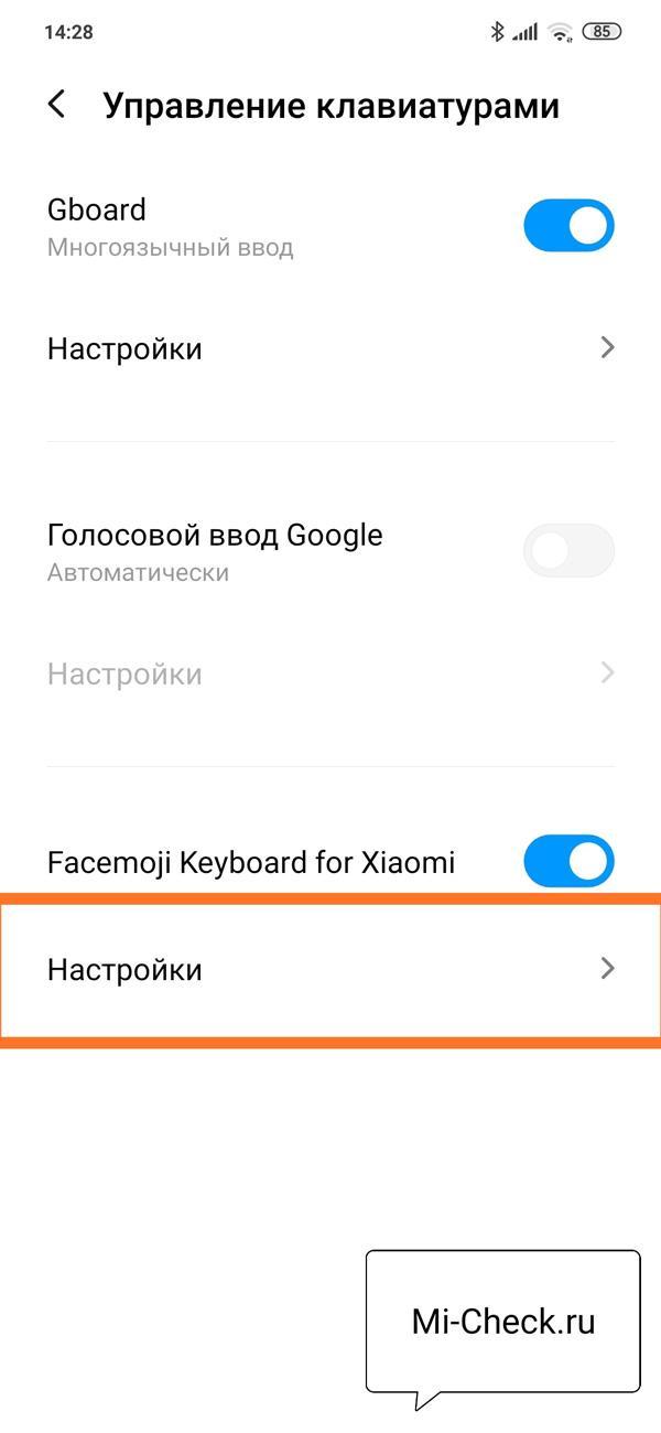 Вход в настройки клавиатуры Facemoji на Xiaomi
