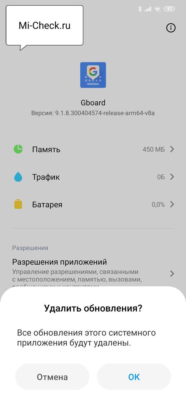 Удаление обновления на Xiaomi