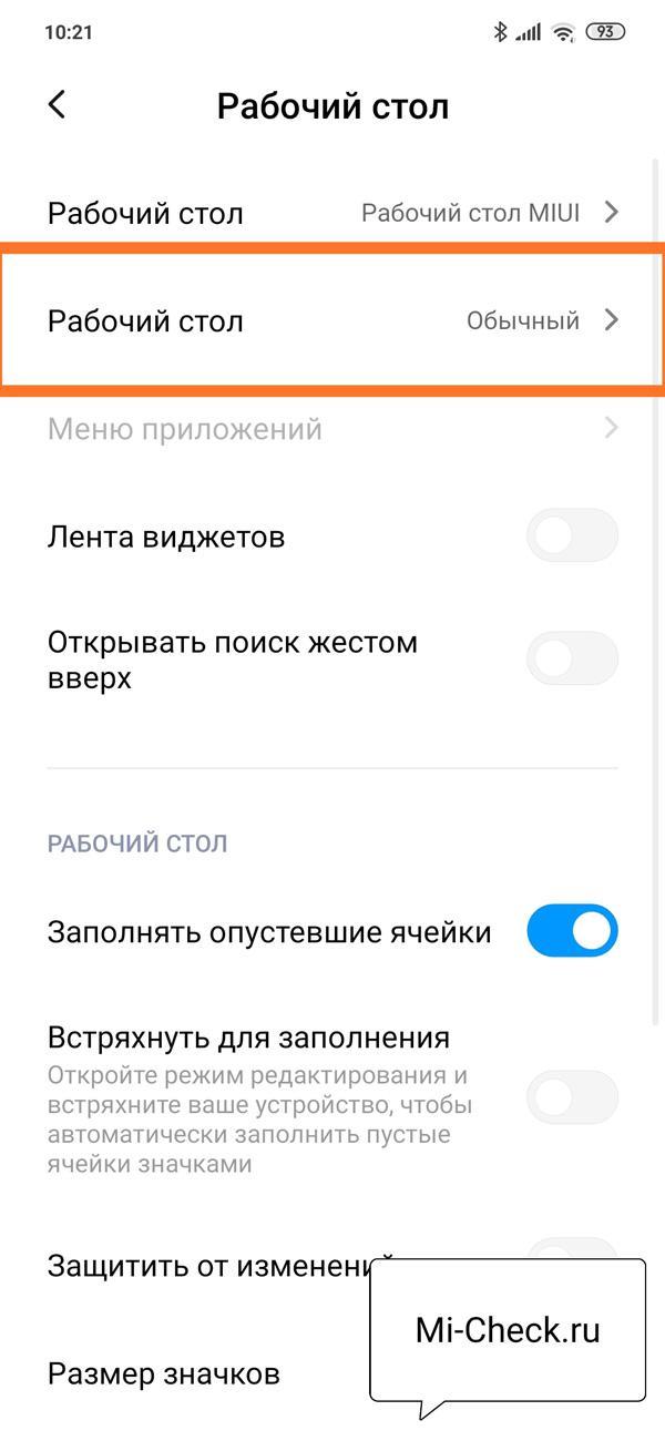 Выбор режима отображения рабочего стола на Xiaomi