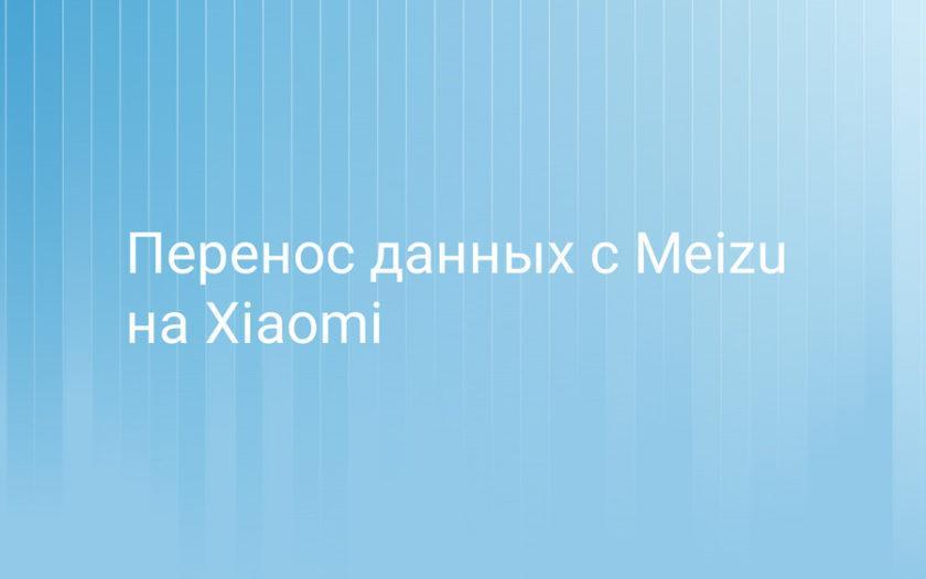 Перенос данных с Meizu на Xiaomi