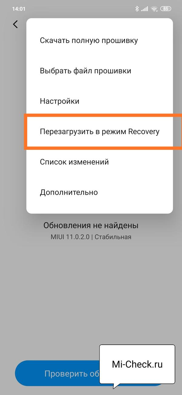 Меню перезагрузки в режим Mi-Recovery на Xiaomi