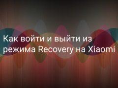 Как войти и выйти из режима Mi-Recovery на Xiaomi (Redmi)