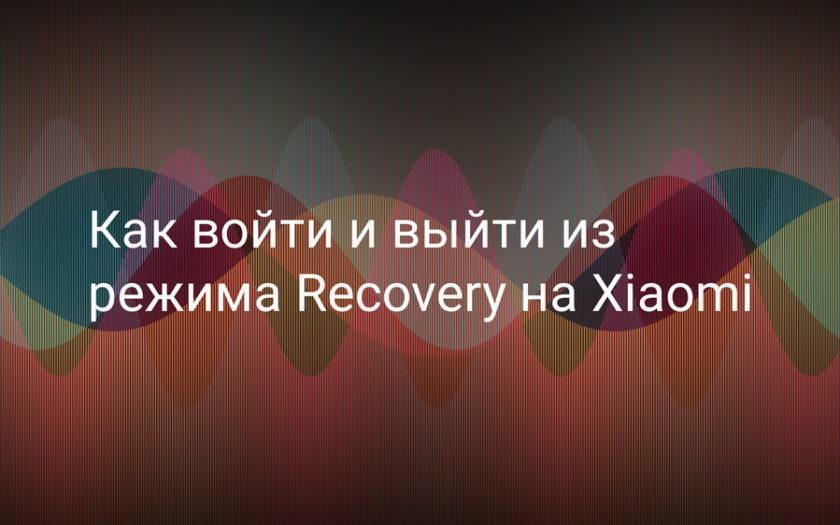 Как войти и выйти из режима Recovery на Xiaomi
