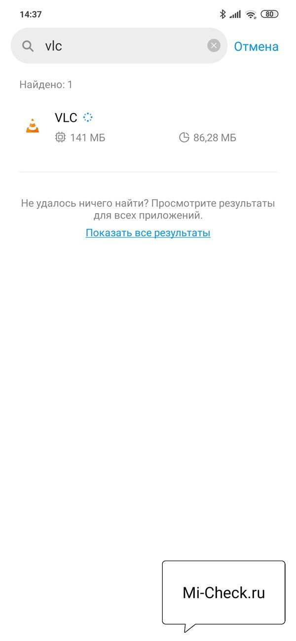 Плеер VLC в списке установленных приложений на Xiaomi