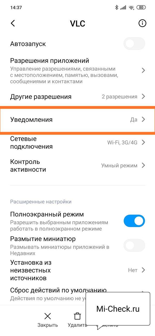 Вход в настройки уведомлений плеера VLC на Xiaomi
