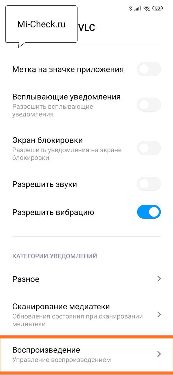 Класс уведомлений Воспроизведение для плеера VLC для Xiaomi
