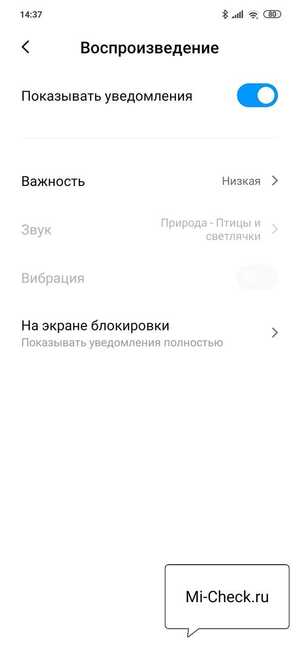Настройки при которых есть плеер на заблокированном экране Xiaomi