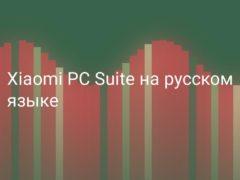 Как скачать Xiaomi PC Suite на русском языке