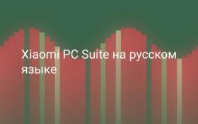 Скачать Xiaomi PC Suite на русском языке