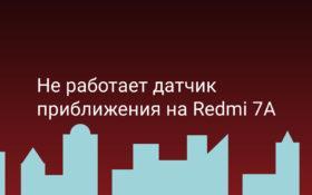 Не работает датчик приближения на Redmi 7A