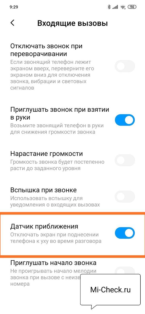 Включение датчика приближения на Xiaomi