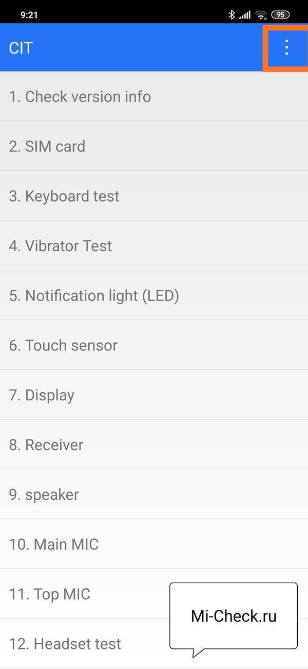 Инженерное меню на Xiaomi