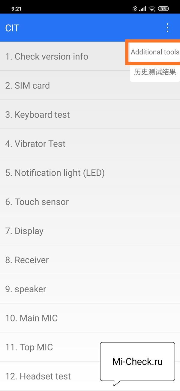 Вход в дополнительные настройки инженерного меню на Xiaomi