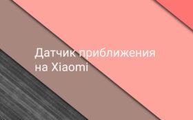 Датчик приближения на Xiaomi и Redmi