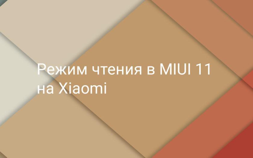 Режим чтения на Xiaomi