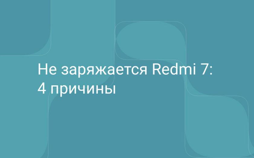 Почему не заряжается Redmi 7