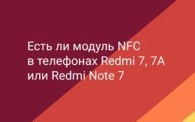 Модуль NFC в смартфонах Redmi 7, 7A или Note 7