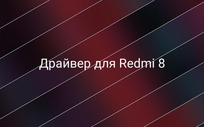 Драйвер для Redmi 8