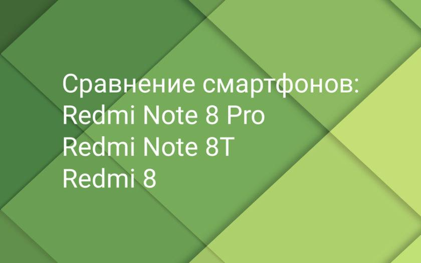 Сравнение смартфонов: Redmi 8, Redmi Note 8T, Redmi Note 8 Pro