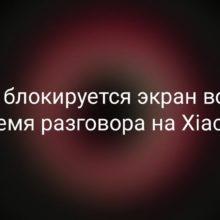 Не блокируется экран при разговоре на Xiaomi (Redmi)