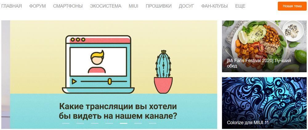 Выбор меню прошивки на официальном сайте Xiaomi