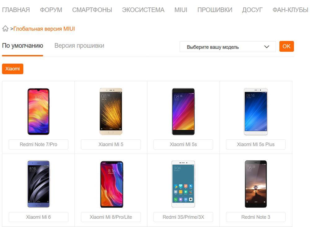 Выбор модели телефона для поиска последней официальной прошивки для него