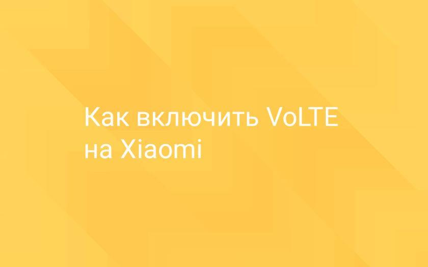 Как включить VoLTE на Xiaomi