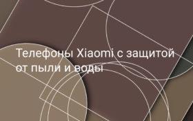 Влагозащита телефонов Xiaomi