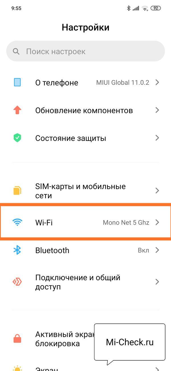 Меню Wi-Fi в настройках Xiaomi