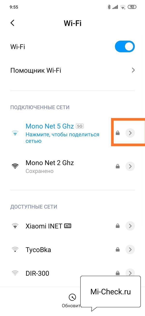 Вход в настройки сети Wi-Fi на Xiaomi