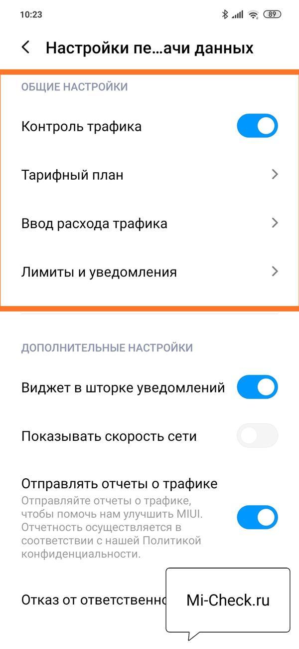 Настройки ограничения трафика на Xiaomi