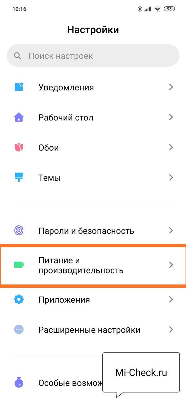 Меню Питание и Производительность на Xiaomi