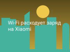 Что делать, если Wi-Fi расходует заряд на Xiaomi (Redmi), как отключить дополнительные функции, тратящие энергию зря