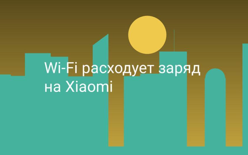 Wi-Fi расходует заряд батареи на Xiaomi