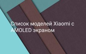 Список телефонов Xiaomi с AMOLED дисплеем